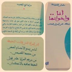 مقتطفات من أنا وأخواتها لسلمان العودة
